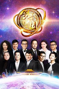 创意中国 第一季