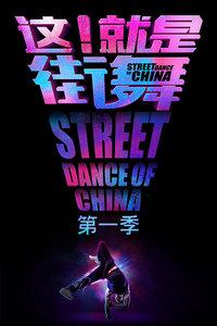 这!就是街舞 第一季