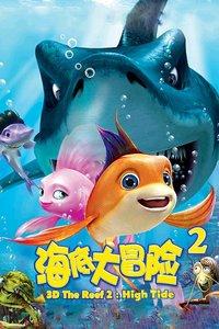 海底大冒险2