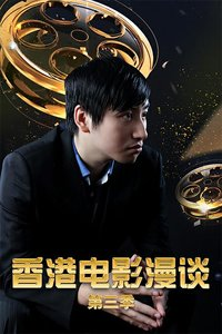 香港电影漫谈 第三季