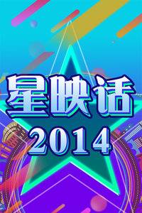 星映话 2014