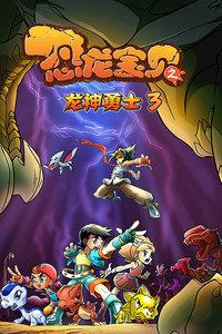 恐龙宝贝之龙神勇士3