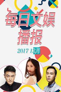每日文娱播报 2017 12月