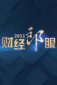 财经郎眼 2011