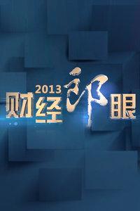 财经郎眼 2013