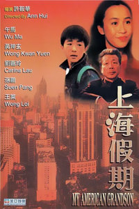 上海假期海报