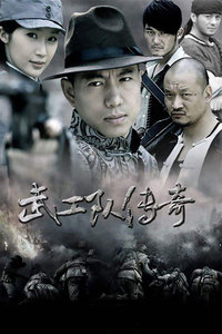 2019年战争电视剧排行榜_军师联盟 于和伟 吴秀波 李晨三个男人一台戏