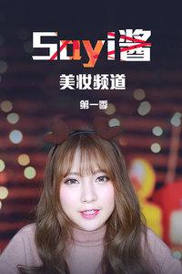 Sayi酱美妆频道 第一季