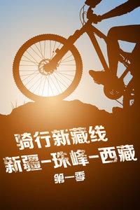 骑行新藏线 新疆-珠峰-西藏 第一季