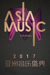 亚洲音乐盛典 2017