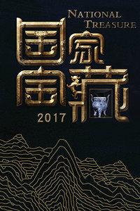 国家宝藏 2017