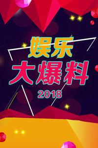 娱乐大爆料 2018