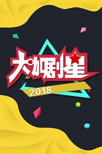 大咖剧星 2018