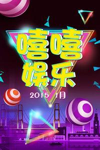 嘻嘻娱乐 2015 1月
