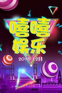 嘻嘻娱乐 2015 12月