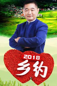 乡约 2018