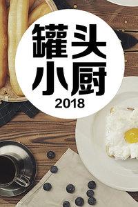 罐头小厨 2018