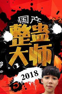 国产整蛊大师 2018