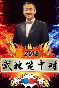 武林笼中对 2018