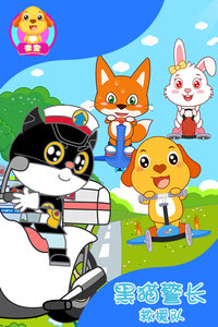 黑猫警长救援队
