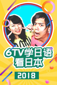 6TV学日语看日本 2018