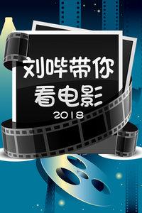 刘哔带你看电影 2018