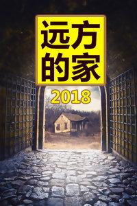 远方的家 2018