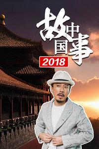 故事中国 2018