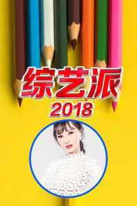 综艺派 2018
