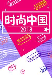时尚中国 2018