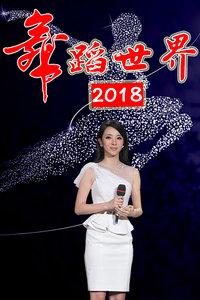 舞蹈世界 2018