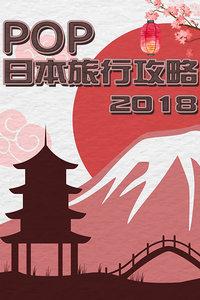 POP日本旅行攻略 2018