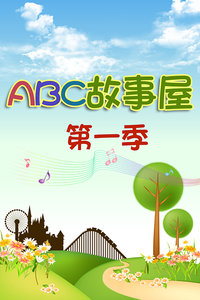 ABC故事屋 第一季
