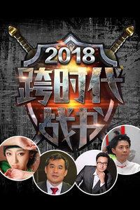 跨时代战书 2018