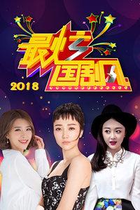 最炫国剧风 2018