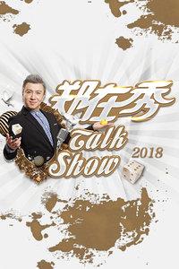 郑在秀 2018