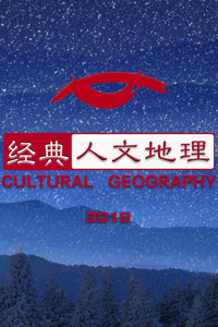 经典人文地理 2018