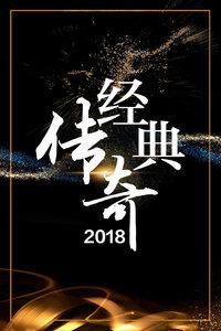 经典传奇 2018