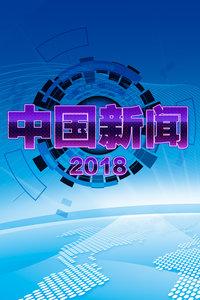 中国新闻 2018