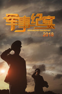 军事纪实 2018