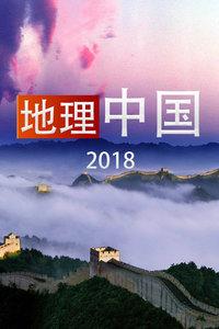 地理中国 2018