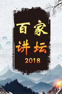 百家讲坛 2018