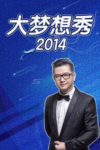 大梦想秀 2014