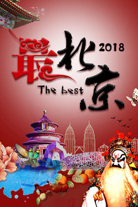 最北京 2018