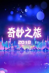 奇妙之旅 2018