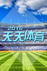 天天体育 2018