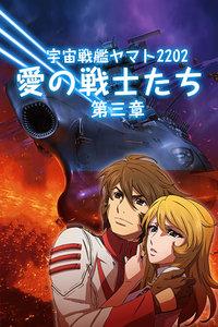宇宙战舰大和号2202 爱的战士们 第三章海报