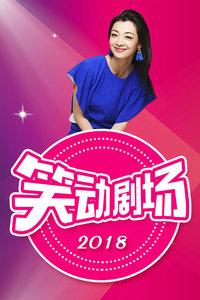 笑动剧场 2018