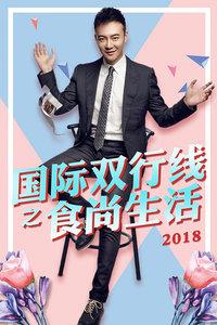 国际双行线之食尚生活 2018
