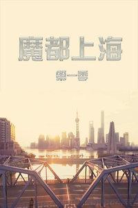 魔都上海 第一季